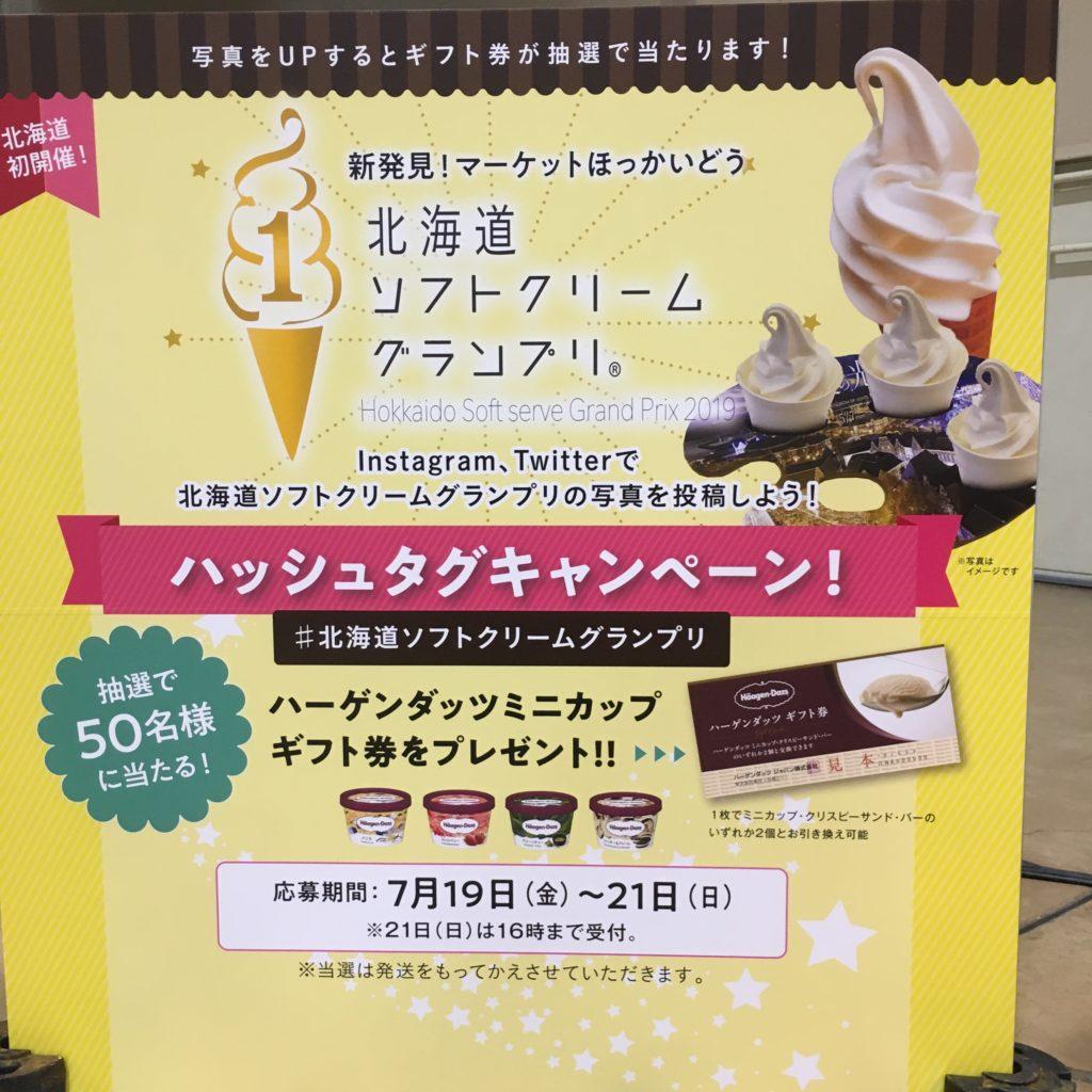 北海道 ソフト クリーム グランプリ